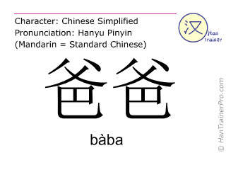 Caractère chinois  ( baba / bàba ) avec prononciation (traduction française: père )