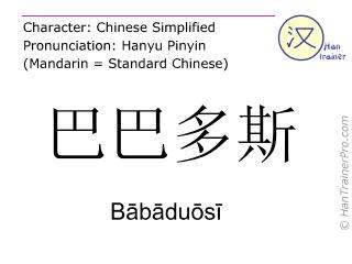 Caractère chinois  ( Babaduosi / Bābāduōsī ) avec prononciation (traduction française: Barbade )