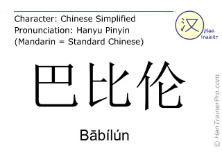 Chinese characters  ( Babilun / Bābílún ) with pronunciation (English translation: Babylon )