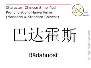 Chinesische Schriftzeichen  ( Badahuosi  / Bādáhuòsī  ) mit Aussprache (Deutsche Bedeutung: Badajoz )