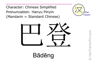 Chinese characters  ( Badeng / Bādēng ) with pronunciation (English translation: Baden )