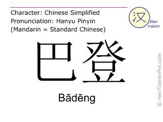 Chinesische Schriftzeichen  ( Badeng / Bādēng ) mit Aussprache (Deutsche Bedeutung: Baden )
