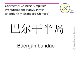 Chinese characters  ( Baergan bandao / Bāĕrgān bàndăo ) with pronunciation (English translation: Balkan )