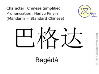 Chinese characters  ( Bageda / Bāgédá ) with pronunciation (English translation: Baghdad )