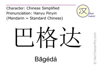 Chinesische Schriftzeichen  ( Bageda / Bāgédá ) mit Aussprache (Deutsche Bedeutung: Bagdad )