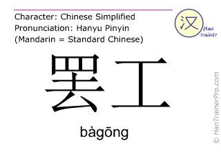 Chinesische Schriftzeichen  ( bagong / bàgōng ) mit Aussprache (Deutsche Bedeutung: Streik )