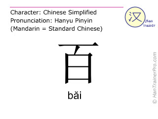 Chinese characters  ( bai / băi ) with pronunciation (English translation: hundred )