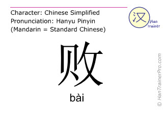 Chinese characters  ( bai / bài ) with pronunciation (English translation: to lose )