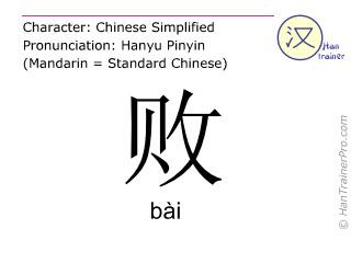 汉字  ( bai / bài ) 包括发音 (英文翻译: to lose )