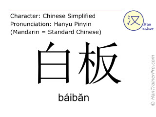 Chinese characters  ( baiban / báib&#259n ) with pronunciation (English translation: white board )