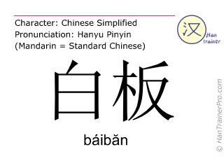 汉字  ( baiban / báibăn ) 包括发音 (英文翻译: white board )