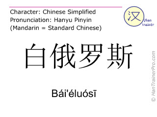 Chinese characters  ( Bai'eluosi / Bái'éluósī ) with pronunciation (English translation: Belarus )