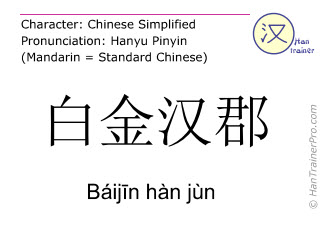 Caractère chinois  ( Baijin han jun / Báijīn hàn jùn ) avec prononciation (traduction française: Buckinghamshire )