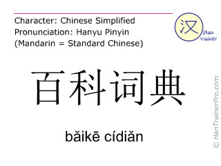 Chinese characters  ( baike cidian / băikē cídiăn ) with pronunciation (English translation: lexicon )