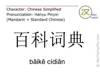 Chinese characters  ( baike cidian / băikē cídiăn ) with pronunciation (English translation: lexicon )