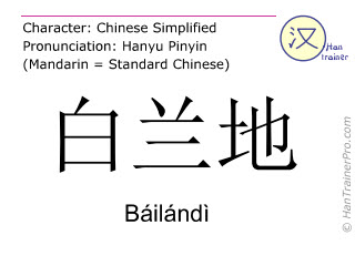 Chinese characters  ( Bailandi / Báilándì ) with pronunciation (English translation: brandy )