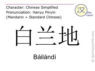 汉字  ( Bailandi / Báilándì ) 包括发音 (英文翻译: brandy )