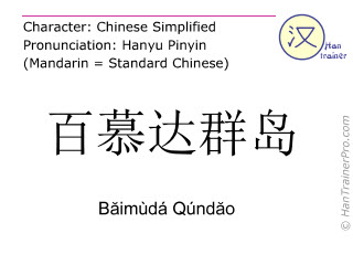 Chinese characters  ( Baimuda Qundao / B&#259imùdá Qúnd&#259o ) with pronunciation (English translation: (The Islands of) Bermuda )