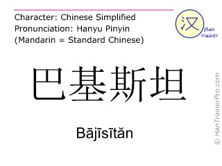 Chinese characters  ( Bajisitan / Bājīsītăn ) with pronunciation (English translation: Pakistan )