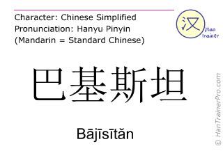 Chinesische Schriftzeichen  ( Bajisitan / Bājīsītăn ) mit Aussprache (Deutsche Bedeutung: Pakistan )