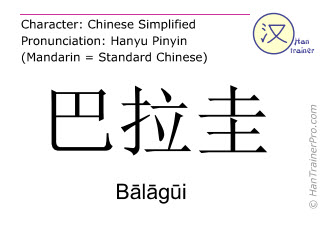 Chinese characters  ( Balagui / Bālāgūi ) with pronunciation (English translation: Paraguay )