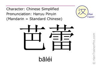 Caractère chinois  ( balei / bāléi ) avec prononciation (traduction française: ballet )