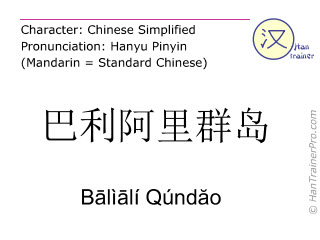 Chinese characters  ( Baliali Qundao / B&#257lì&#257lí Qúnd&#259o ) with pronunciation (English translation: Balearic Islands )