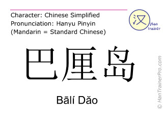Chinese characters  ( Bali Dao / Bālí Dăo ) with pronunciation (English translation: Bali )