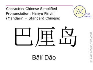 Caractère chinois  ( Bali Dao / Bālí Dăo ) avec prononciation (traduction française: Bali )
