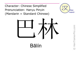 Chinese characters  ( Balin / Bālín ) with pronunciation (English translation: Bahrain )