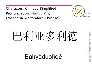 Chinese characters  ( Baliyaduolide / B&#257lìyàdu&#333lìdé ) with pronunciation (English translation: Valladolid )