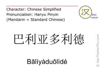 Chinesische Schriftzeichen  ( Baliyaduolide / Bālìyàduōlìdé ) mit Aussprache (Deutsche Bedeutung: Valladolid )