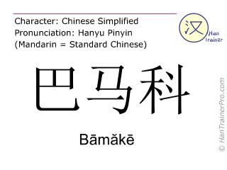 Caractère chinois  ( Bamake / Bāmăkē ) avec prononciation (traduction française: Bamako )