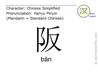 Chinese characters  ( ban / băn ) with pronunciation (English translation: slope )