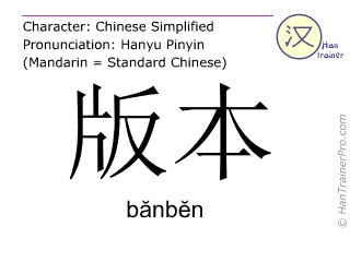 Chinese characters  ( banben / bănbĕn ) with pronunciation (English translation: version )