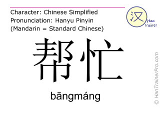 Chinese characters  ( bangmang / bāngmáng ) with pronunciation (English translation: to help )
