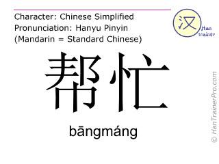 Chinese characters  ( bangmang / b&#257ngmáng ) with pronunciation (English translation: to help )