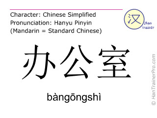 Chinese characters  ( bangongshi / bàngōngshì ) with pronunciation (English translation: office )