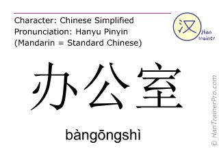 Caractère chinois  ( bangongshi / bàngōngshì ) avec prononciation (traduction française: bureau )