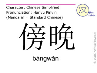 Chinese characters  ( bangwan / bàngw&#259n ) with pronunciation (English translation: at nightfall )