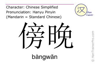 Caractère chinois  ( bangwan / bàngwăn ) avec prononciation (traduction française: crépuscule )