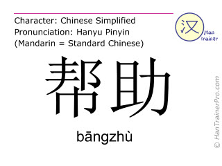 Chinese characters  ( bangzhu / bāngzhù ) with pronunciation (English translation: assistance )
