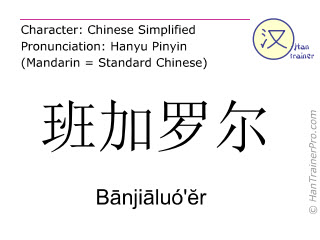 Chinese characters  ( Banjialuo'er / B&#257nji&#257luó'&#277r ) with pronunciation (English translation: Bangalore )