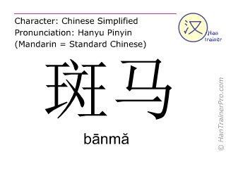 Chinese characters  ( banma / b&#257nm&#259 ) with pronunciation (English translation: zebra )