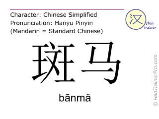 汉字  ( banma / bānmă ) 包括发音 (英文翻译: zebra )