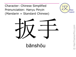 Chinese characters  ( banshou / b&#257nsh&#335u ) with pronunciation (English translation: spanner )