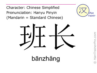 Chinese characters  ( banzhang / b&#257nzh&#259ng ) with pronunciation (English translation: class monitor )