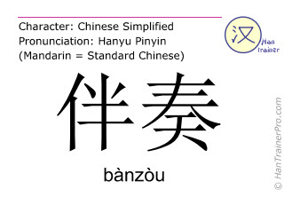 Chinesische Schriftzeichen  ( banzou / bànzòu ) mit Aussprache (Deutsche Bedeutung: (musikalische) Begleitung )