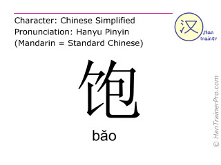 Chinese characters  ( bao / băo ) with pronunciation (English translation: to be full )
