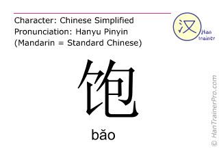 汉字  ( bao / băo ) 包括发音 (英文翻译: to be full )